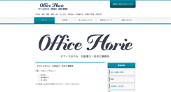 Preview of office-horie.net