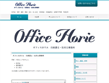 Tablet Preview of office-horie.net